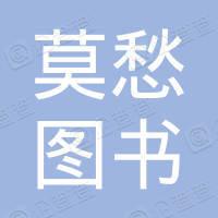 南京莫愁图书保护修复中心
