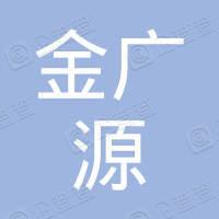 南宁市金广源防水材料有限公司