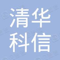 深圳清华科信技术有限公司