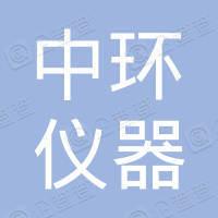 青岛中环仪器有限公司