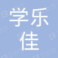 深圳学乐佳教育集团有限公司