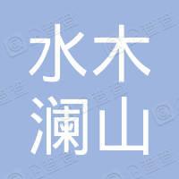 唐河水木澜山物业管理有限公司