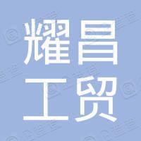 昌吉市耀昌工贸有限责任公司