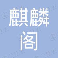 潮州市麒麟阁文化发展有限公司