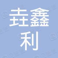 四川垚鑫利農業科技有限公司