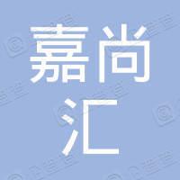 上海嘉尚汇企业管理有限公司