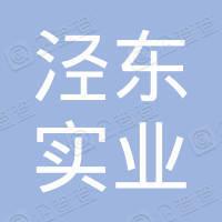 泾东实业集团有限公司