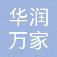 杭州华润万家便利连锁有限公司嘉兴市交通学校店