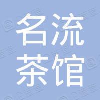 天津名流茶馆有限公司
