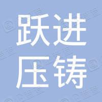 上海市松江区跃进压铸厂