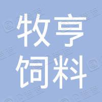 天津牧亨饲料销售有限公司
