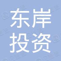 深圳市东岸投资发展有限公司