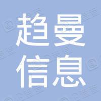 趋曼信息技术(宁波)有限公司