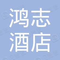 郧西县鸿志大酒店有限责任公司