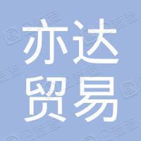 亦达(深圳)贸易有限公司