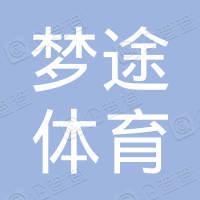 潜江市梦途体育培训有限公司