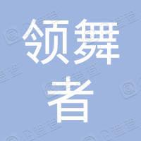枣庄领舞者教育咨询有限公司