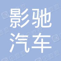 西昌影馳汽車銷售服務有限公司