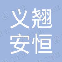 天津义翘安恒企业管理咨询合伙企业(有限合伙)