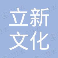 沈阳立新文化传媒有限公司