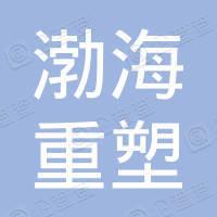 天津渤海重塑能源科技有限公司