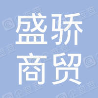 廣漢市盛驕商貿有限公司