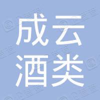 邛崍市成云酒類銷售有限公司