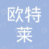 深圳市欧特莱科技有限公司