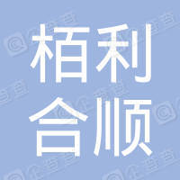 天津市栢利合顺粮食收购有限公司