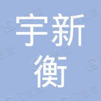 四川宇新衡苗木銷售有限責任公司
