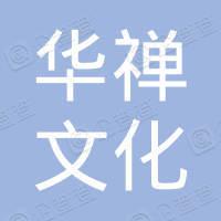 成都華禪文化傳播有限公司