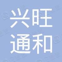彭州市天彭鎮興旺通和藥店