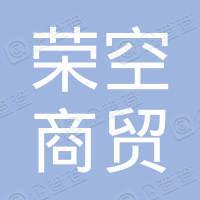 成都市榮空商貿部