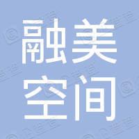 四川融美空間科技有限公司