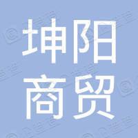 攀枝花坤陽商貿有限責任公司會東分公司