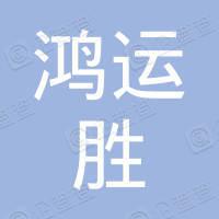 天津鸿运胜体育用品有限公司