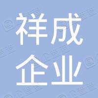 佛山市祥成企业管理咨询有限公司