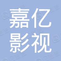 沈阳嘉亿影视文化有限公司