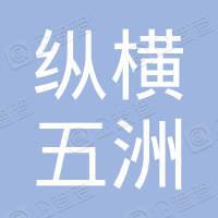 深圳纵横五洲资产管理有限公司