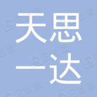 江安县天思一达服饰有限责任公司