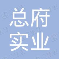 四川总府实业有限公司总府皇冠假日酒店