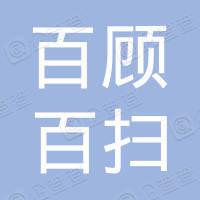 郑州百顾百扫物业服务有限公司