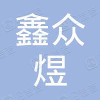 湖北省鑫众煜电子科技有限公司