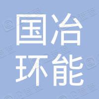 辽宁国冶环能科技有限公司