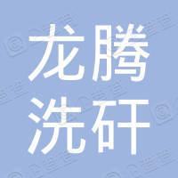 泽州县龙腾洗矸厂
