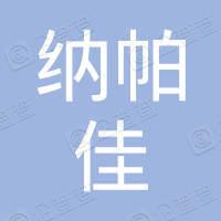 深圳纳帕佳电子商务有限公司