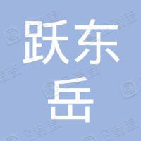 沈阳跃东岳科技有限公司