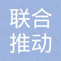 辽宁联合推动传媒有限公司