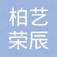 广西柏艺荣辰文化传媒有限公司