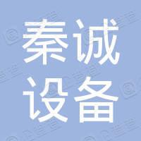 西安秦诚设备租赁有限公司